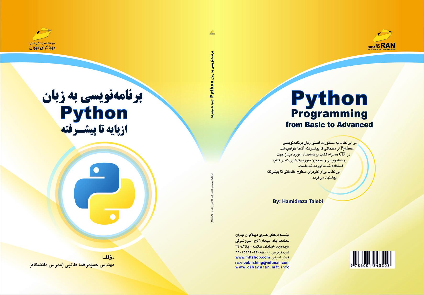 کتاب جدید Python حمیدرضا طالبی
