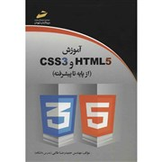 html5 , css3 از پایه تا پیشرفته حمیدرضا طالبی