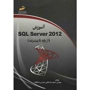 بانک اطلاعاتی SQL Server 2012 از پایه تا پیشرفته حمیدرضا طالبی