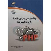 برنامه نویسی PHP از پایه تا پیشرفته حمیدرضا طالبی