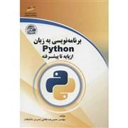 برنامه نویسی به زبان python از پایه تا پیشرفته حمیدرضا طالبی