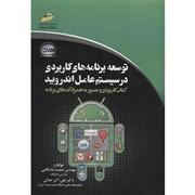 توسعه برنامه کاربردی در سیستم عامل اندروید حمیدرضا طالبی